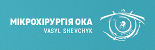 Мікрохірургія Ока Василя Шевчика